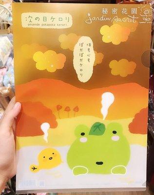 資料夾--日本製SAN-X絕版明日蛙資料夾/文件夾--秘密花園