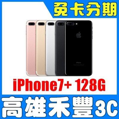 apple iPhone7Plus 7plus 128G 空機 手機分期 免卡分期 現金分期 學生分期 高雄禾豐3C