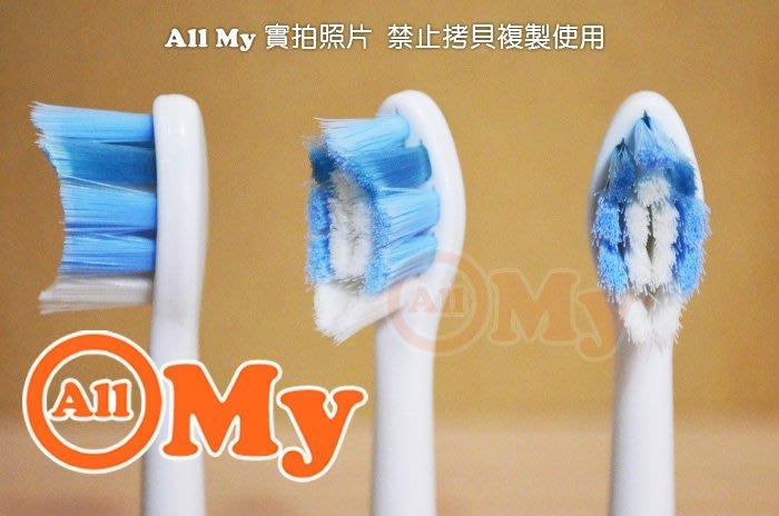 限型號 HX3216 HX3226 HX3220 】相容 飛利普 PHILIP S型鐵桿牙刷刷頭 刷頭 牙刷頭