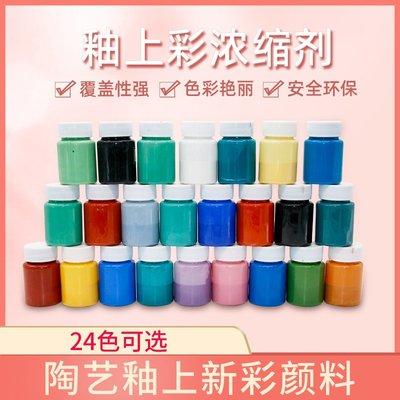 奇奇店-陶藝釉上彩液體顏料12色套裝750-850低溫烤花陶瓷彩繪新彩洋彩色 #顏料 #泥料 #模具 #設備