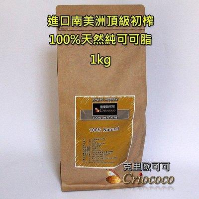 天然100%純可可脂初榨食用級可可脂進口頂級 製作白巧克力原料diy保養化妝品手工皂基礎油 護膚保養品原料