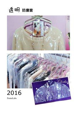 °☆~衣著紡~☆°透明防塵套服飾店專用 擺攤工具 衣架 上衣 洋裝 透明套(10入$350元)