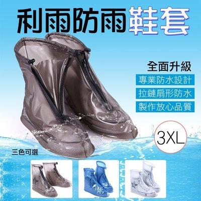 趴兔@利雨防雨鞋套 3XL號 防水防滑防塵 鞋子雨衣 雨鞋 腳套 防水鞋套 雨天泥土防髒鞋套 PVC材質 梅雨季必備