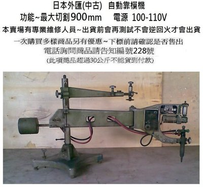 日本外匯~自動火焰切割機 -自動瓦斯切割機~防型切割機~靠模機~編號228號 高雄市
