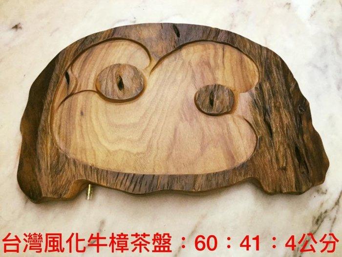 (茶陶音刀) 台灣一級木牛樟茶盤 60X41X4CM(黃檜紅檜亞杉非洲柚木黃花梨各式茶盤上百片各種風格尺寸滿足您的需求)