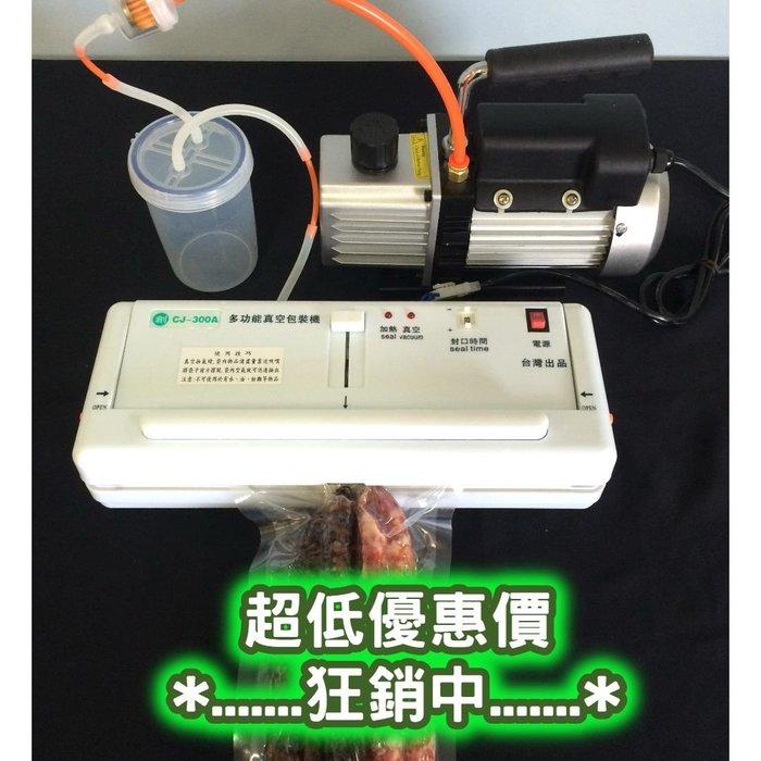 ㊣創傑CJ-588真空機*促銷破盤價*連續封口機印字機顆粒分裝機計量機液體充填機旋蓋機封盒機真空袋鎖蓋機網紋機