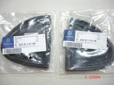 【SFF雙B賣場】BENZ W220/S320/S350 原廠後視鏡橡皮/後視鏡座橡皮[有分左右,單邊價]