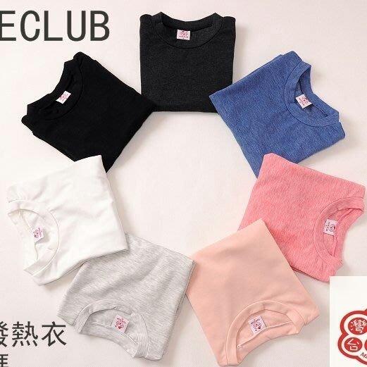 製 兒童 發熱衣 小童中小童發熱衣 3~17 長袖上衣 內搭上衣