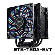 【小野3C】__☆ 全新╭。☆ 保銳ENERMAX 電競光斧 高效能 空冷散熱器 ETS-T50A-BVT (三色發光)
