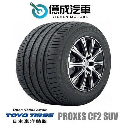 《大台北》億成汽車輪胎量販中心-東洋輪胎 225/50R18 PROXES CF2 SUV
