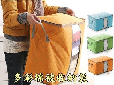 廚房大師-多彩竹炭棉被收納袋 棉被袋 ...