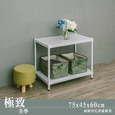 層架【UHO】 75x45x60cm 二層沖孔收納層架-烤漆白