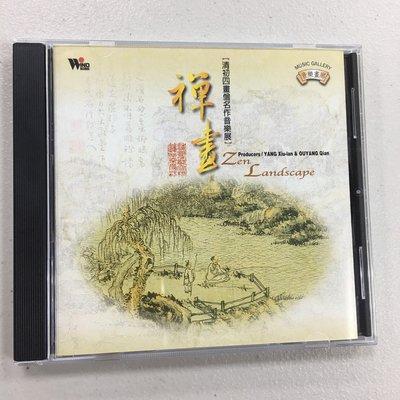 禪畫 清初四化僧名作音樂展 收藏CD