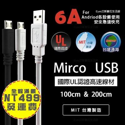 【6A急速認證 1米】Micro 適用 ITree 398 tsmc 台積電 傳輸充電線旅充線快充線