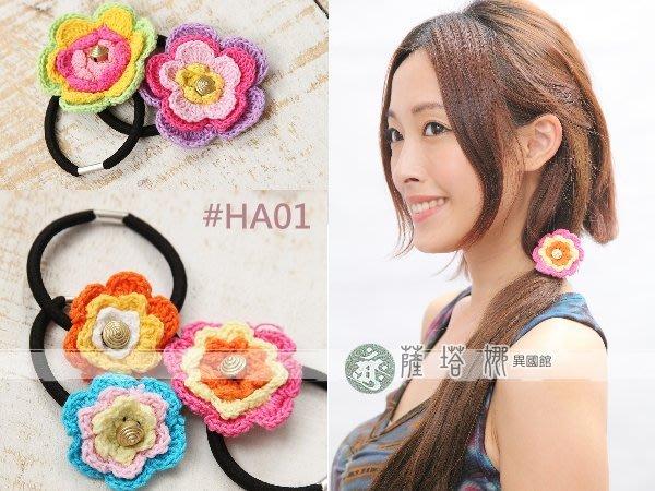 @~薩瓦拉 : 只有麻色_HA01_清邁手工製三層鉤織花朵髮束