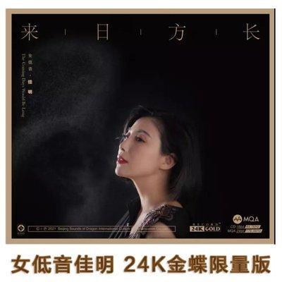 俊雄雜貨鋪 正版 佳明 來日方長 24K金碟CD 女低音人聲發燒碟 高音質試音碟
