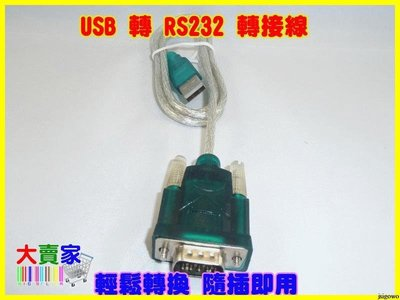 【優良賣家】P013 高品質 USB 轉 RS232 (DB9)COM Port轉接線 資料傳輸串口線