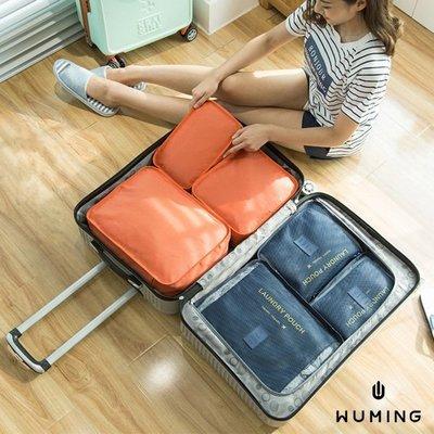 『無名』 新款 六件組 旅遊收納袋 背包行李袋 護照包 夾 旅行袋 護照 行李箱 吊牌 收納 盒 J04103