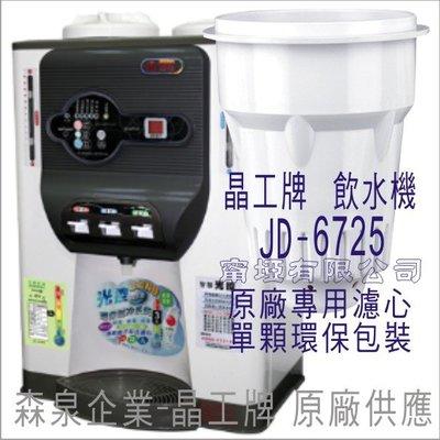 晶工牌 飲水機 JD-6725 晶工原廠專用濾心