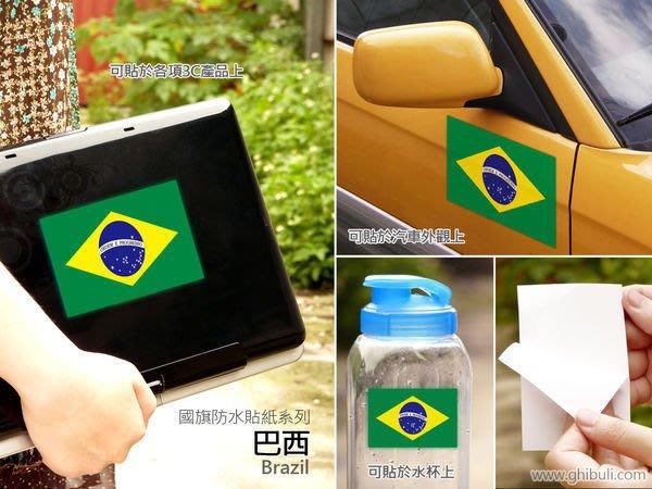 【國旗貼紙專賣店】巴西國旗旅行箱貼紙/抗UV防水/各國、多尺寸都可訂製