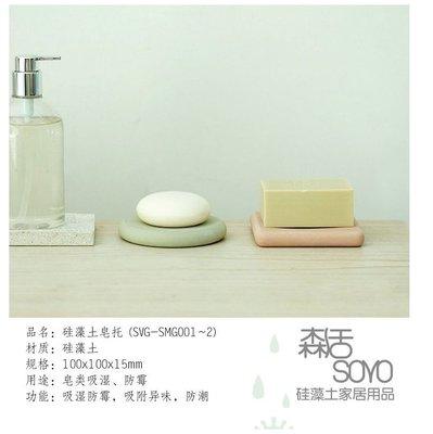 [溫馨小舖]日式家居森活SOVO硅藻土香皂盒 超強吸濕 防潮