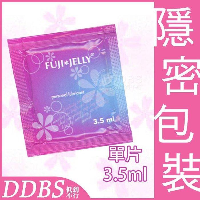 【DDBS】下殺一片 4元 熱銷 推薦 芙杰莉 FUJIJELLY 保濕凝膠 3.5ml 單包 潤滑液 隨身包