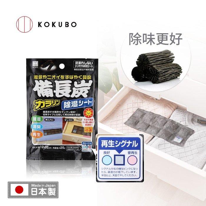 KOKUBO小久保日本進口備長炭干燥劑可循環使用衣柜鞋子消臭除濕劑家居日用