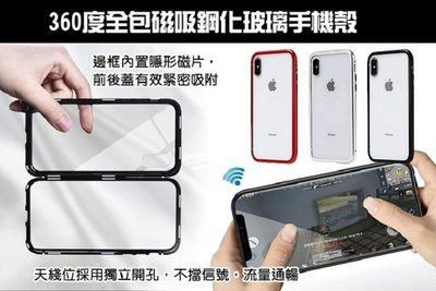 【NF433】全包磁吸鋼化玻璃手機殼 抖音萬磁王 磁吸式手機殼萬磁王手機殼 S9 S8 NOTE8 I8 I7 IPX