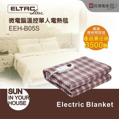 ELTAC 歐頓 五段溫度 可定時 可水洗 微電腦溫控 單人 電熱毯/電毯/電暖墊/熱敷毯 EEH-B05S