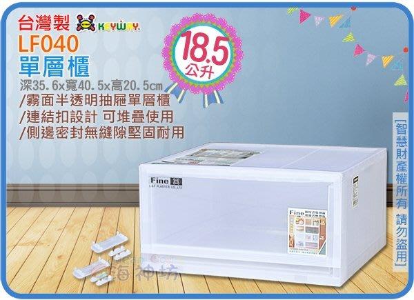 =海神坊=台灣製 KEYWAY LF040 單層櫃 抽屜整理箱 收納箱 置物箱 半透明面板18.5L 4入1550元免運