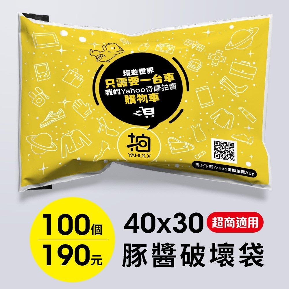 《現貨》【拍賣包材】豚醬破壞袋 加厚破壞袋 快遞袋 超商適用 40x30 100個入