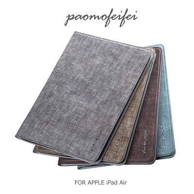 公司貨 Paomofeifei Apple iPad Air 真皮蠶絲紋 可站立 皮套 休眠喚醒 保護套