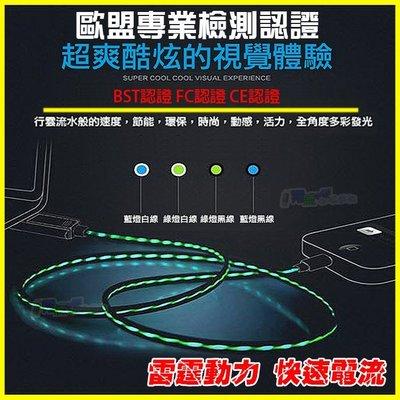 二合一發光快速充電傳輸線 iphone 6S 7 5S SE 紅米 Note 3 4 5 S6 S7 edge A7 A8 A9 X9 M9 E9+ M10