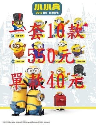 (現貨)台版下標區2015 麥當勞 小小兵 神偷奶爸 小黃人 台版10款特550元.神偷奶爸3