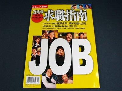 【懶得出門二手書】《Cheers 快樂工作人雜誌15》2009求職指南│全新(31Z34)