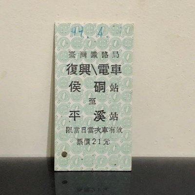 珍藏【臺鐵車票】復興電車 猴硐(侯硐)-平溪 名片式車票/硬票