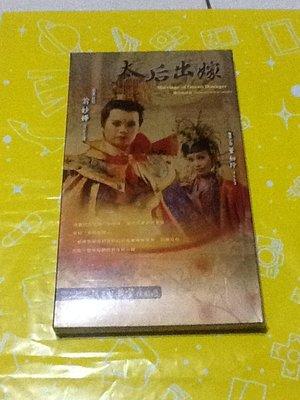~謎音&幻樂~ 明華園 黃字 戲劇團  太后出嫁  DVD  全新未拆封