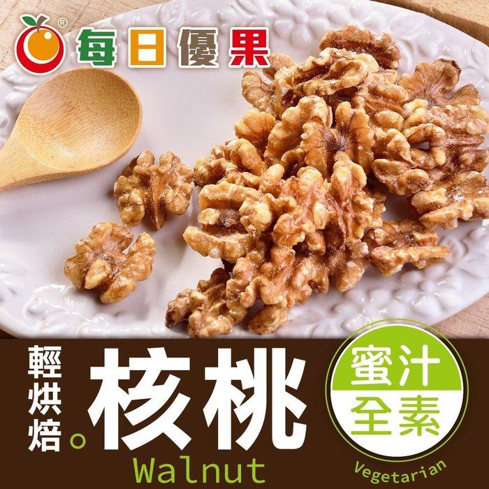 【每日優果食品】烘焙蜜汁核桃大包裝