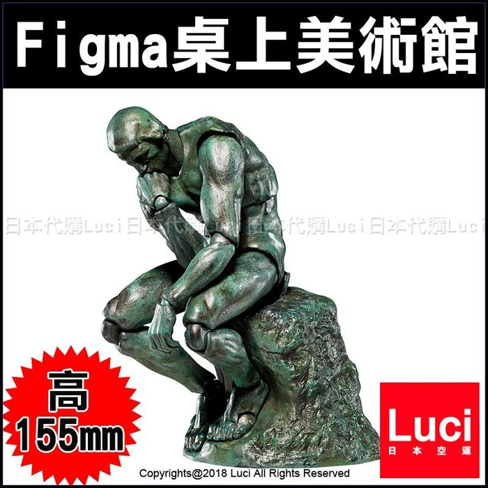 沉思者 Thinker 桌上美術館 Figma 銅像塗裝 地獄之門 可動雕像 ABS PVC製 LUCI日本代購