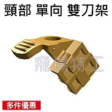 【飛揚特工】小顆粒 積木散件 SDR612 頸部單向雙刀架 背架 武士刀 旋風忍者 裝備(非LEGO,可與樂高相容)
