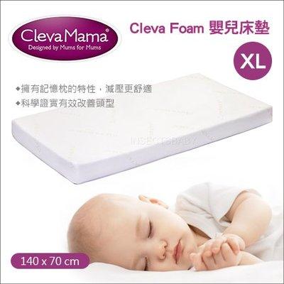 ✿蟲寶寶✿【愛爾蘭 Clevamama】奇哥 Cleva Foam ® 嬰兒大床床墊 (140x70cm)