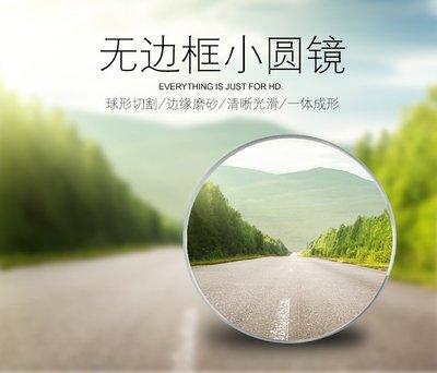 後視鏡小圓鏡360度可調無框廣角鏡倒車反光鏡無邊盲點鏡汽車用品 高雄市