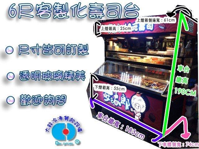 *大銓冷凍餐飲設備*【訂製】6尺壽司台/尺寸客製化/單機組/歡迎詢問