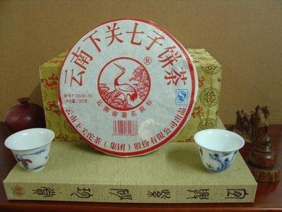 ~深山訪茶~ 2010年 ~ 下關FT8603 -10 * 1餅