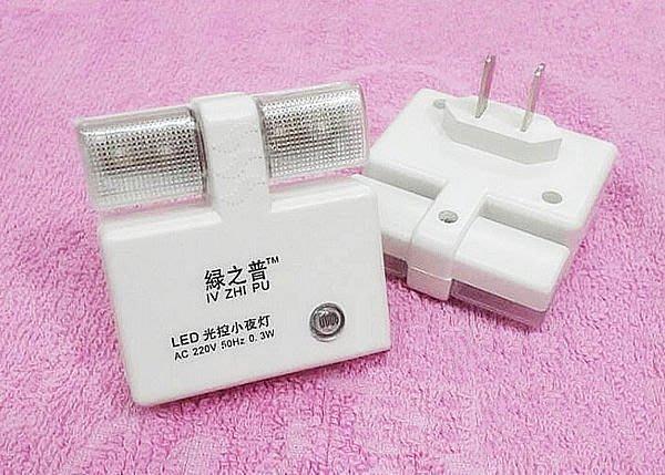 全新 自動 智能感應 LED小夜燈 節能光控小夜燈 感應床頭燈