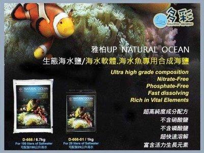 台北►►多彩水族◄◄台灣UP雅柏《生態海水素 / 1kg》NATURAL OCEAN海水 軟體鹽、富含微量元素