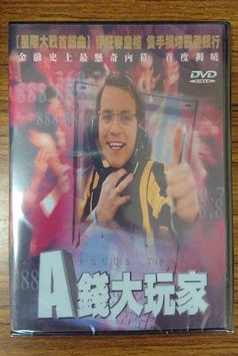 [影音雜貨店] 新生代系列 –  熱門電影 – A錢大玩家 DVD – 伊旺麥奎格主演 - 全新正版