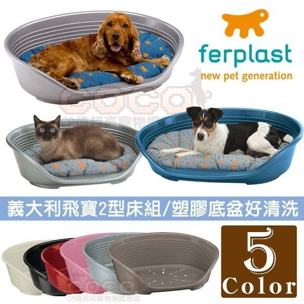 《迷你犬貓用》飛寶Ferplast舒坦豪華寵物床組2型(五種顏色可選)塑膠底盆+睡墊//犬貓睡床.睡窩//義大利進口品牌