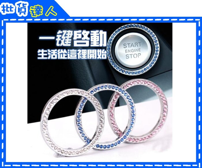 【批貨達人】汽車一鍵啟動水晶鑽石貼圈 裝飾貼環