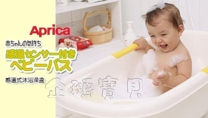 @企鵝寶貝二館@ Aprica 愛普力卡 感溫式沐浴澡盆/沐浴盆/浴盆